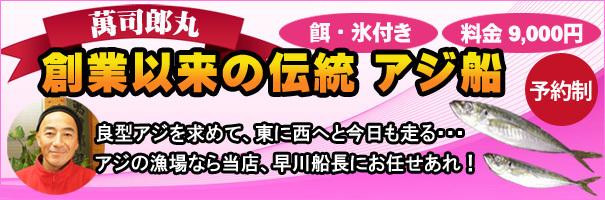 bn_aji.jpg