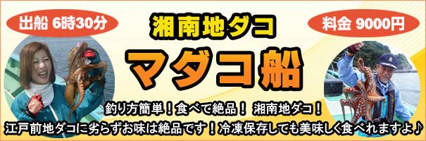 bn_madako2.jpg
